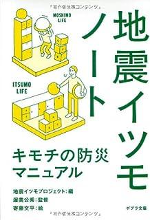 ([し]5-1)地震イツモノート (ポプラ文庫)