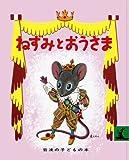 ねずみとおうさま (岩波の子どもの本) - コロマ神父, 土方 重巳, 石井 桃子