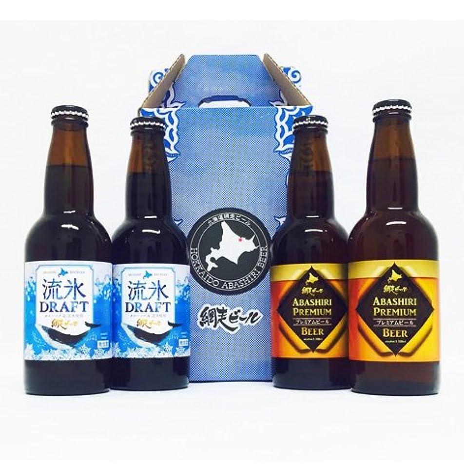 「網走ビール」 流氷ドラフト+プレミアム4本ギフトセット