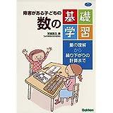 障害がある子どもの数の基礎学習 (ヒューマンケアブックス)