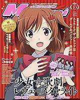 Megami MAGAZINE 2018年 10 月号 [雑誌]