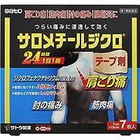 【第2類医薬品】サロメチールジクロ 7枚 ×3 ※セルフメディケーション税制対象商品