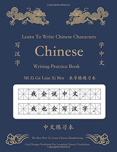 Chinese Characters Writing Practice Book 中文 Mi Zi Ge Ben 米字格 本: Learnt To Write Chinese Learning Mandarin Language Traditional Cantonese Characters ... Workbook Dragon Notebook For Beginner