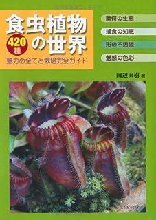 食虫植物の世界―420種 魅力の全てと栽培完全ガイド (アクアライフの本)