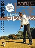 500円で(必)上達2 谷将貴 アマチュアゴルファー なかなか上達しないならコレを読め (エンターブレインムック 500円で必上達シリーズ 2)