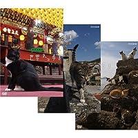 岩合光昭の世界ネコ歩き 第3弾 DVD 全3枚セット【NHKスクエア限定商品】