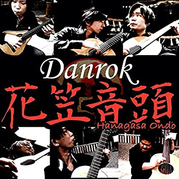 Hanagasaondo (2021 re-recording)