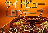 サイドビュー LEDテープ アンバー/橙 5m 300LED 黒ベース 水平方向 ホリゾンタル