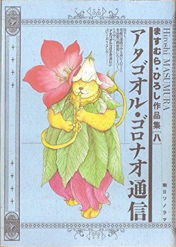 ますむら・ひろし作品集 (8) アタゴオル・ゴロナオ通信