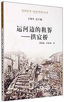运河边的租界——拱宸桥(杭州全书*运河河道丛书)