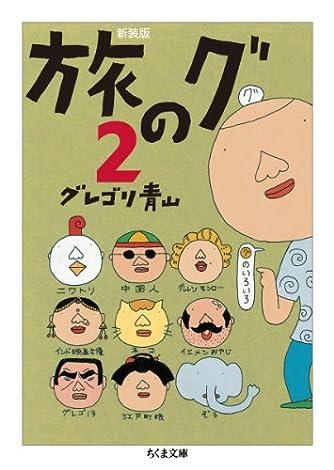 新装版 旅のグ2 (ちくま文庫)
