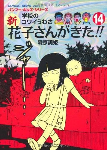 新 花子さんがきた!! (14) (バンブー・キッズ・シリーズ)の詳細を見る