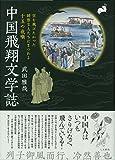 中国飛翔文学誌: 空を飛びたかった綺態な人たちにまつわる十五の夜噺