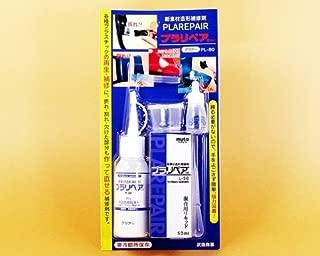 造形補修剤 プラリペアキット PL-80 白