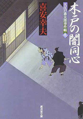 木戸の闇同心 (大江戸番太郎事件帳)