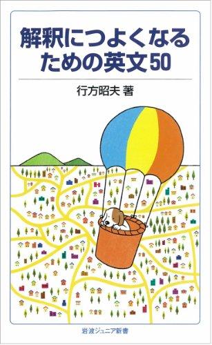 岩波書店『解釈につよくなるための英文50』