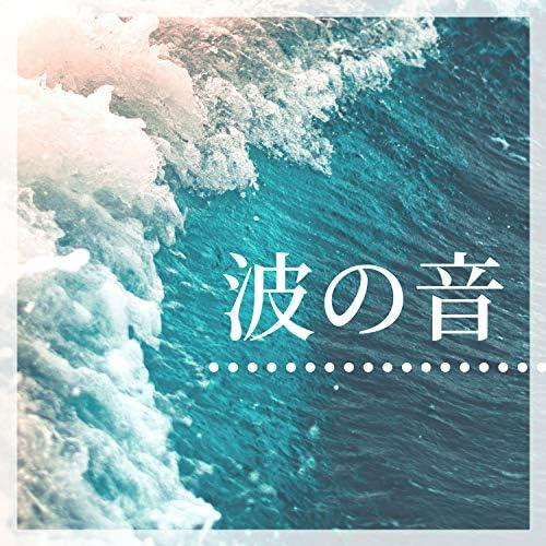 海の音 Star