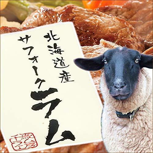北海道産 サフォークラム ステーキ セット (たれ付き) ギフト ラム肉 羊肉 千歳ラム工房 肉の山本 グルメ お取り寄せ