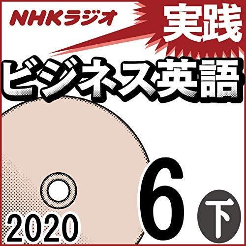『NHK 実践ビジネス英語 2020年6月号 下』のカバーアート