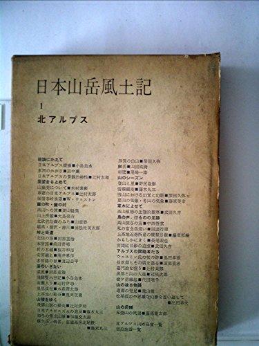 日本山岳風土記〈第1〉北アルプス (1959年)