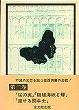 安西冬衛全集〈第2巻〉 (1978年)