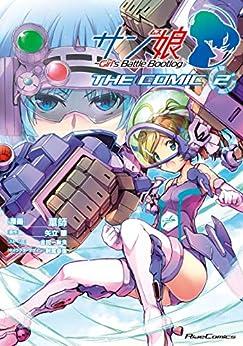 [華師, 矢立肇, 金田一秋良, 射尾卓弥]のサン娘 ~Girl's Battle Bootlog  THE COMIC 2 サン娘 ~Girl's Battle Bootlog THE COMIC (ライドコミックス)