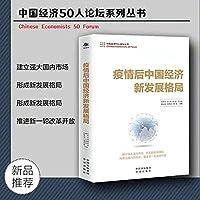 疫情后中国经济新发展格局