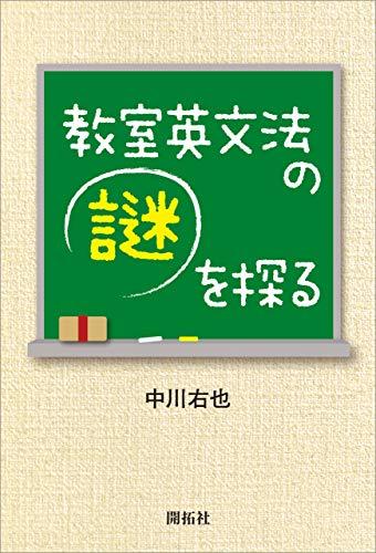 教室英文法の謎を探る