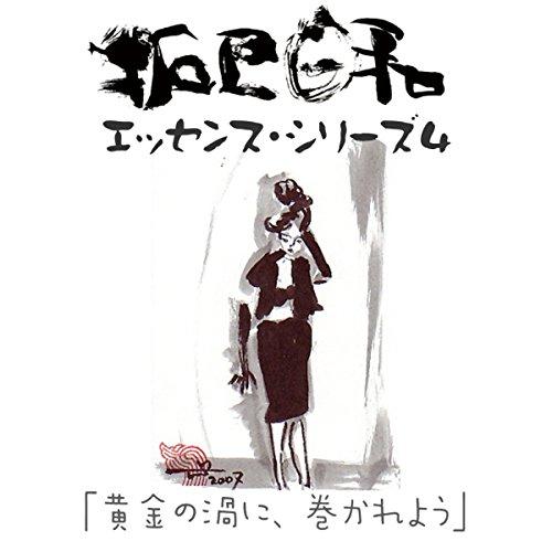 『山崎拓巳「黄金の渦に、巻かれよう」(「拓巳日和」エッセンス・シリーズ4)』のカバーアート