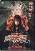 ゾンビ屋れい子 2 [DVD]