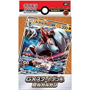 ポケモンカードゲーム サン&ムーン「GXスタートデッキ ルガルガン」