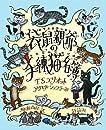 袋鼠 ポサム 親爺の手練猫名簿