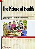 健康と食品ニュースで読む現代社会