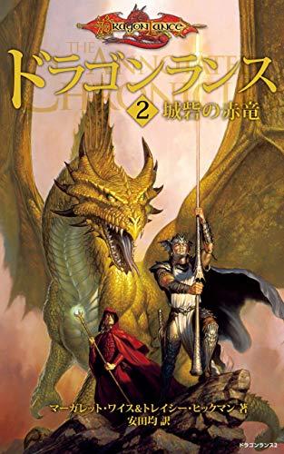 ドラゴンランス<2 城砦の赤竜>