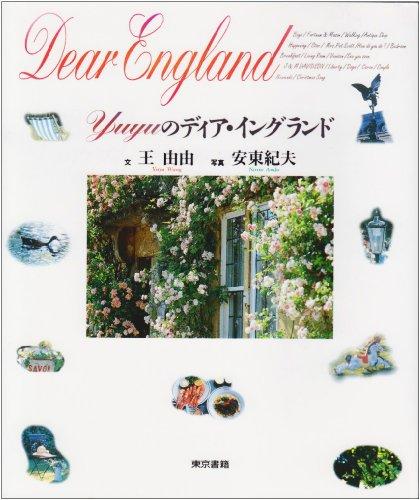 Yuyuのディア・イングランドの詳細を見る