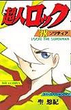 超人ロック 38 ソリティア (ヒットコミックス)