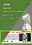 Unityを使ってゲーム作成にチャレンジ Vol.3: 「2D縦スクロール シューティング」を作ってみよう (中高生向けUnity入門)