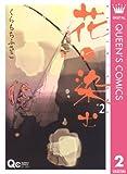 花に染む 2 (クイーンズコミックスDIGITAL)
