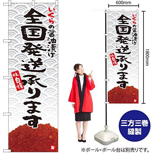 のぼり いくらの醤油漬け 全国発送承ります YN-5759 (三巻縫製 補強済み)