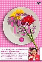 細木数子の幸せのレシピ vol.1 [DVD]