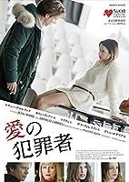 愛の犯罪者 [DVD]