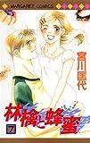 林檎と蜂蜜 7 (マーガレットコミックス)