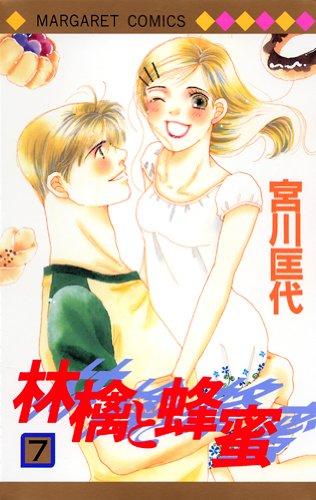 林檎と蜂蜜 7 (マーガレットコミックス)の詳細を見る