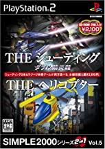 Simple 2000 Series 2-in-1 Vol. 5: The Shooting & The Helicopter [Japan Import]
