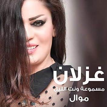 Masmo3a Want Al Leil (Mawal)
