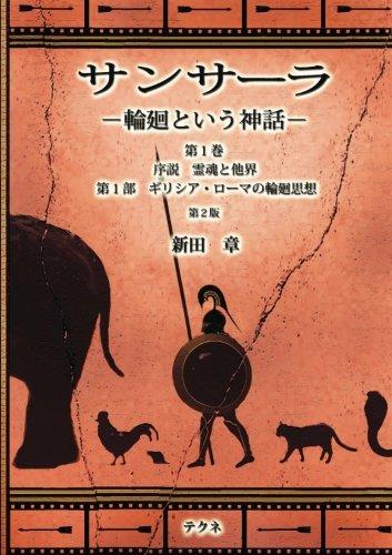 サンサーラ ―輪廻という神話― 第1巻 序説「霊魂と他界」、第1部「ギリシャローマの輪廻思想」第2版