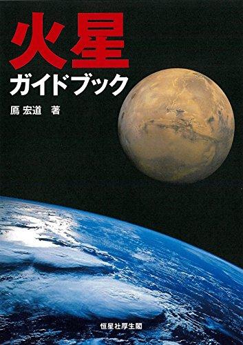 火星ガイドブック