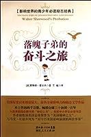 影响世界的青少年必读励志经典:落魄子弟的奋斗之旅