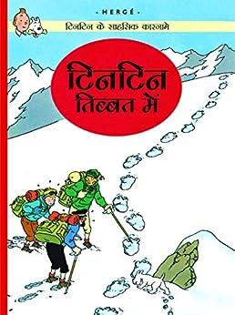 Tintin Tibet Mein : Tintin in Hindi by [Herge]