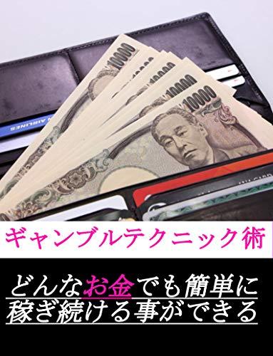 ギャンブルテクニック術: どんなお金でも簡単に稼ぐことができる